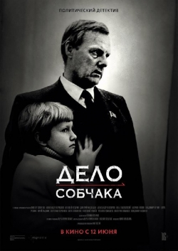 Дело Собчака