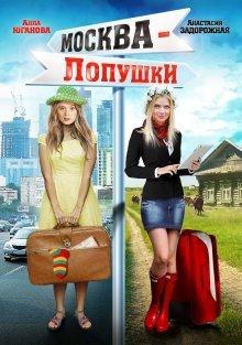 Москва — Лопушки