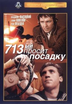 713-й просит посадку