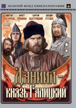 Даниил — князь Галицкий