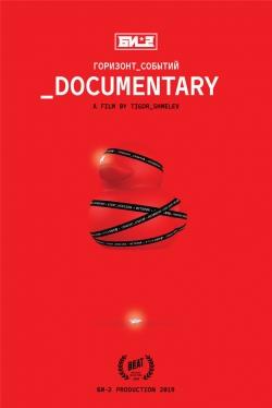 Би-2. Горизонт событий. Documentary