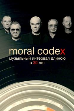 Моральный кодекс. Музыкальный интервал длиною в 30 лет