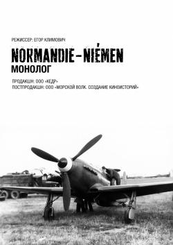 Нормандия-Неман. Монолог