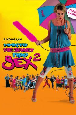 Никто не знает про секс 2: No sex