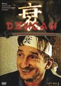 Дзисай