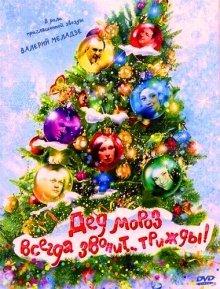 Дед Мороз всегда звонит… трижды!