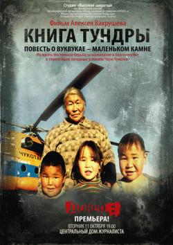 Книга тундры: Повесть о Вуквукае — маленьком камне