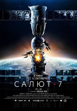 Салют-7IMAX